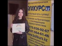 Сегодня Мелина получила сертификат Бухгалтер-Универсал училась в офисе Нурлы Тау преподаватель Жанат Саулеевны. Очень старательная и способная девочка, пусть удача сопутствует ей.