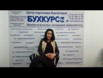 Отзыв Наргизы о центре Бухкурс.kz. 06.03.2018