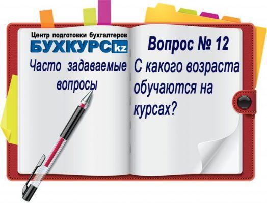 Вопрос №12. С какого возраста обучаются на курсах?