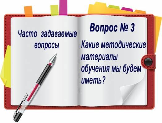 Вопрос №3. Какие методические материалы обучения мы будем иметь?