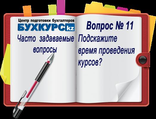Вопрос №11. Подскажите время проведения курсов?