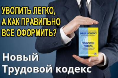 Трудовой кодекс о легком труде для беременных украины
